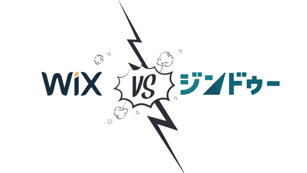 Wixとジンドゥーを徹底比較
