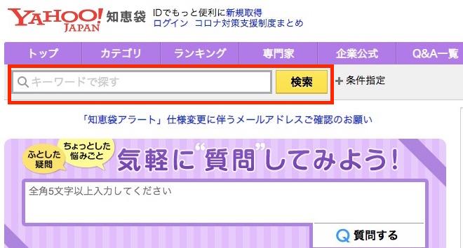 Yahoo!知恵袋キーワード