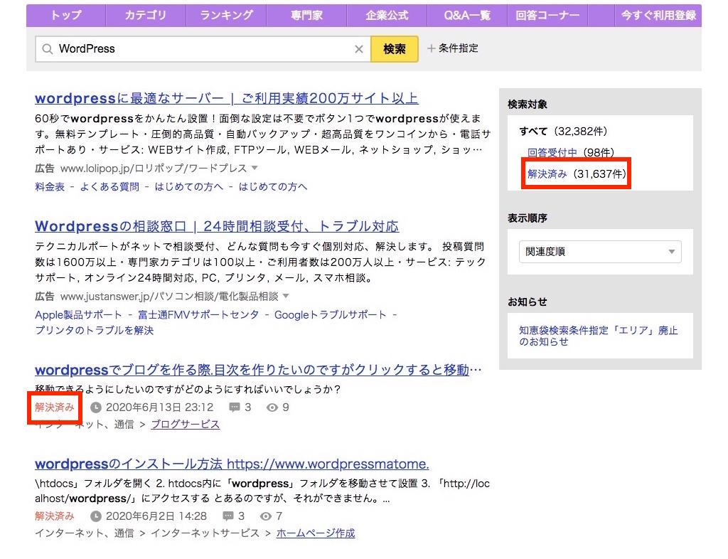 Yahoo!知恵袋検索画面