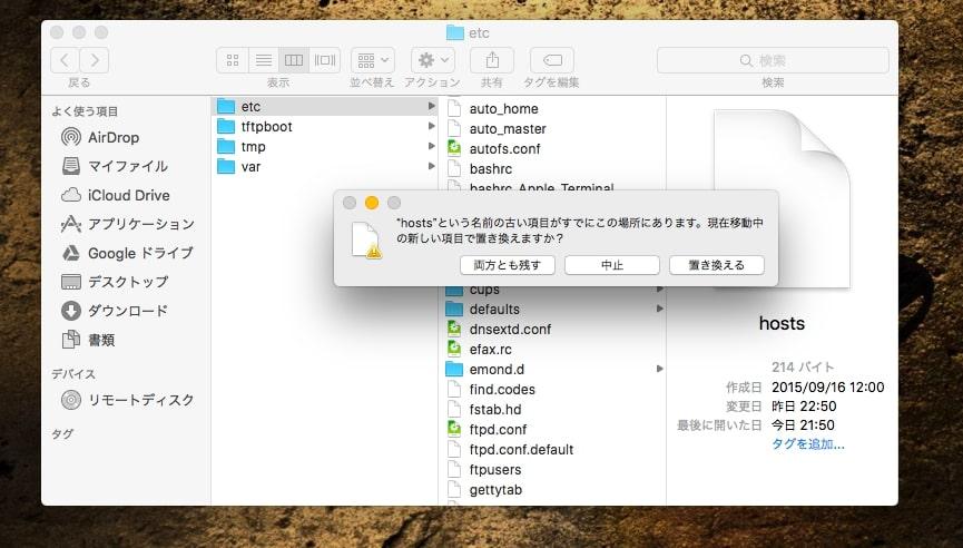 hostファイル書き換えmac