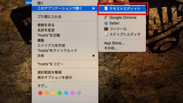 hostファイル設定
