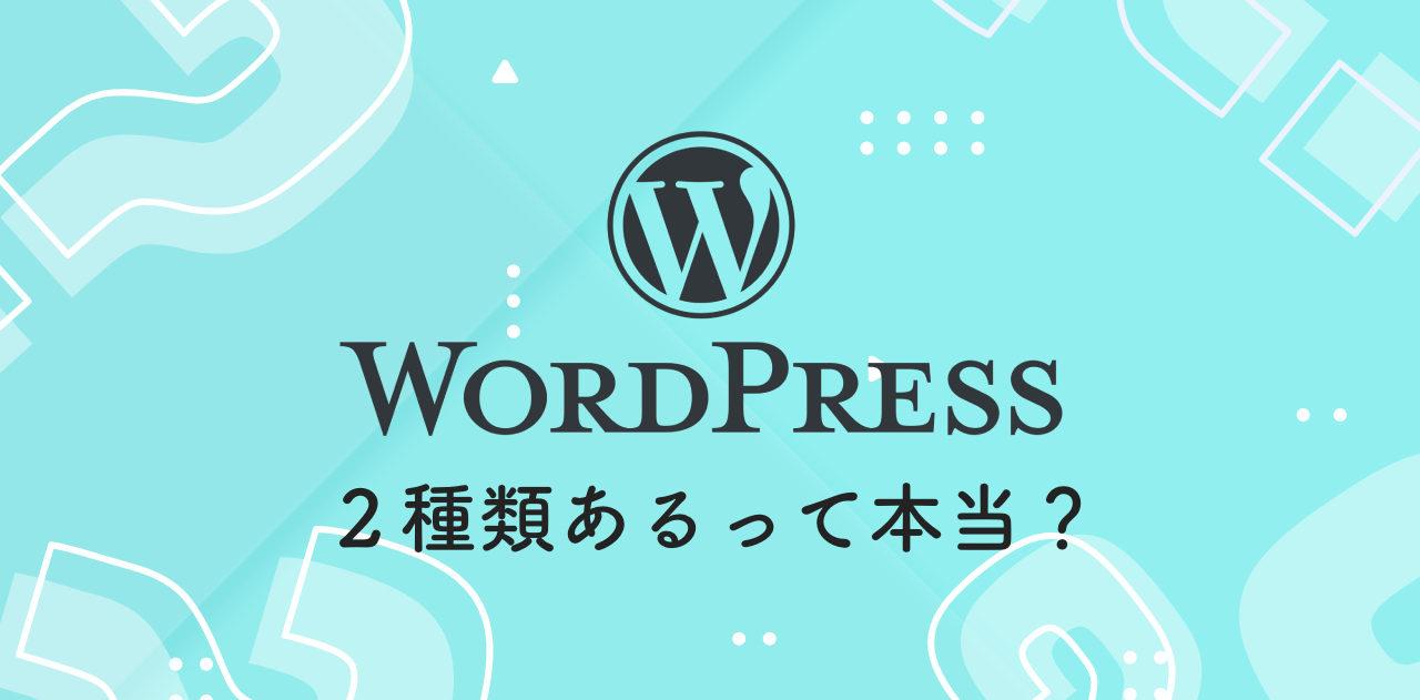 WordPressは2種類あるって本当?