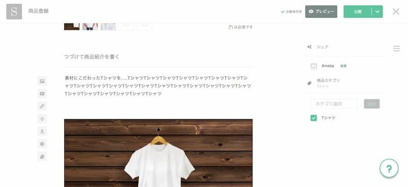 Ameba OwndECサイト商品登録