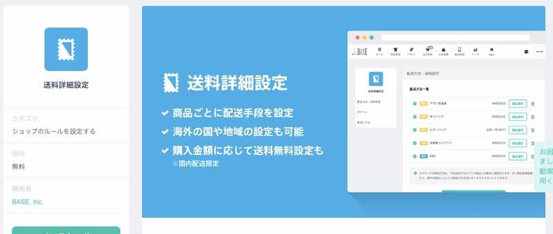 送料詳細設定App