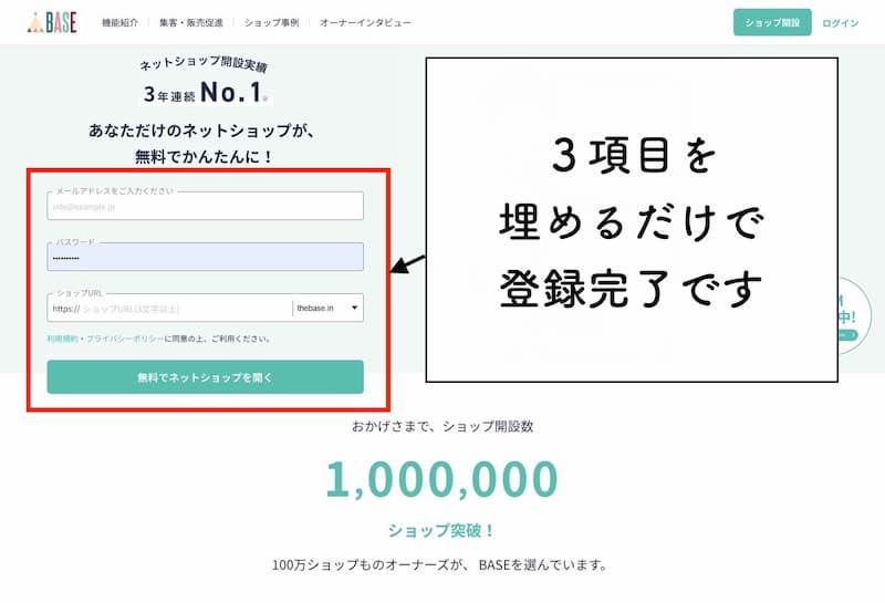 BASE登録方法