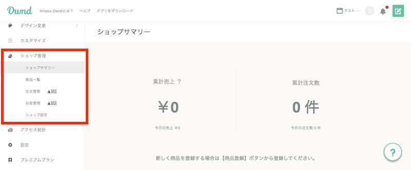 Ameba OwndEC機能追加
