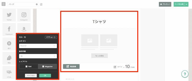 Ameba OwndECサイトページ