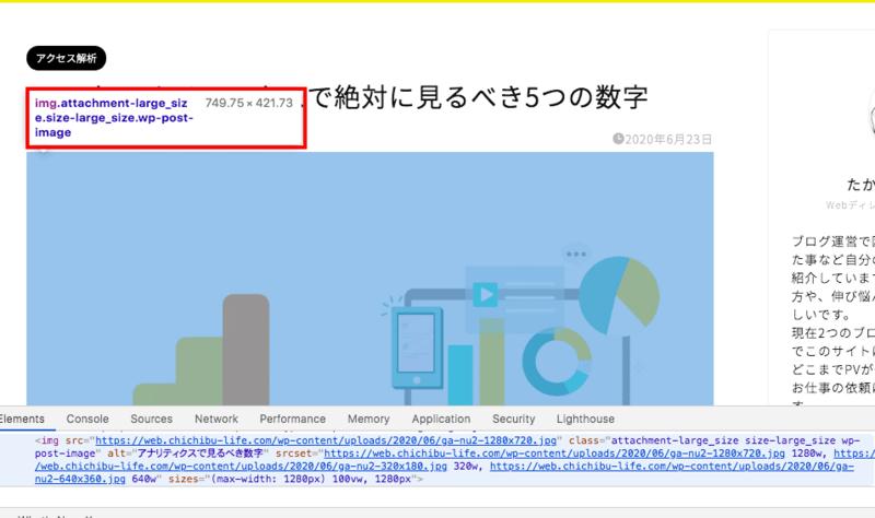 Googleクローム検証モード
