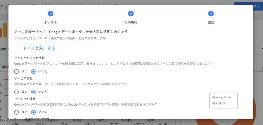 Googleデータポータルレポートの作り方