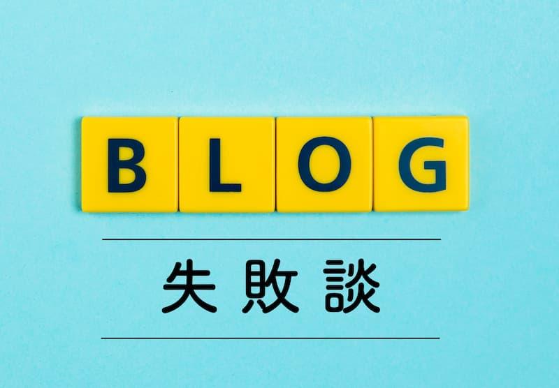 ブログ運営の失敗談