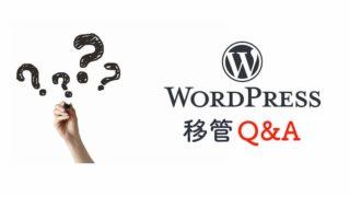 はてなブログからWordPressへ移管QA