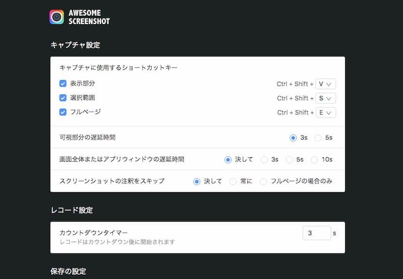 Awesome Screenshotオプション設定