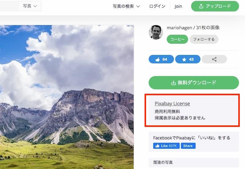 Pixabay商用利用可能