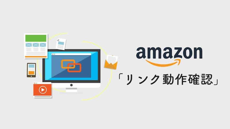 Amazonリンク動作確認ツール
