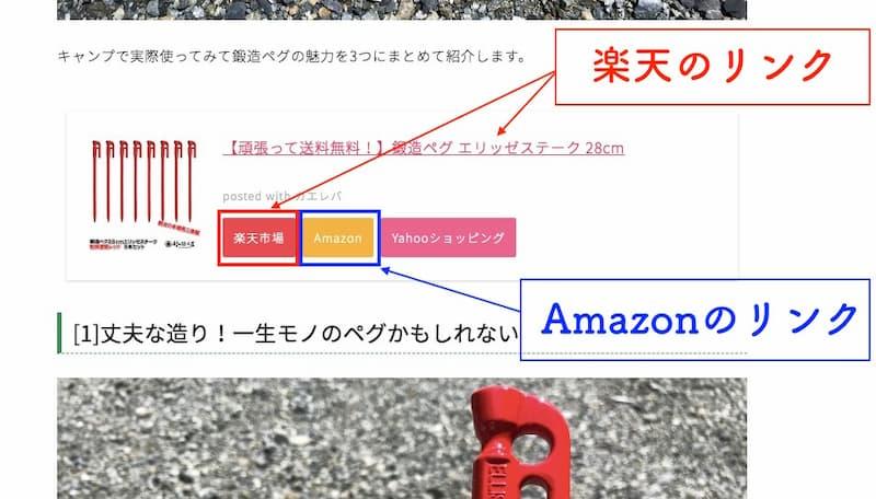 Amazonリンクの動作確認ツールカエレバ