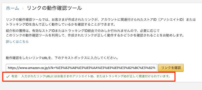 Amazonリンクの動作確認ツール正常