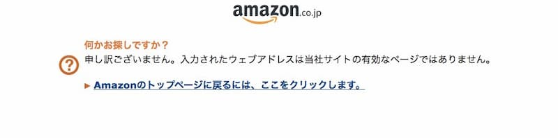 Amazonリンクの動作確認ツールリンク切れ