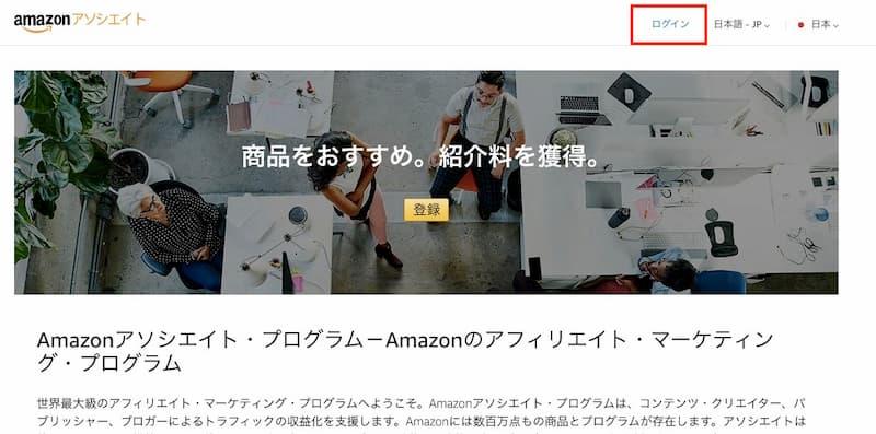 Amazonリンクの動作確認ツールログイン