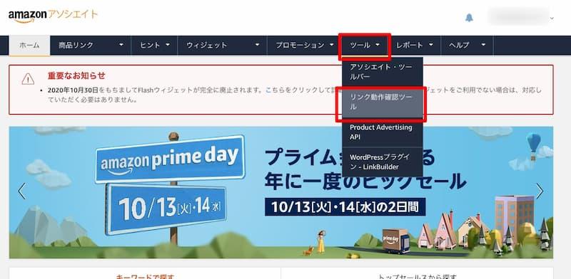 Amazonリンクの動作確認ツール使い方