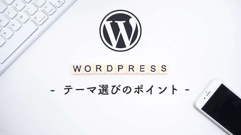 WordPressテーマ選び