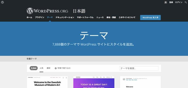 WordPress公式ディレクトリ