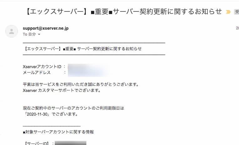 エックスサーバー更新メール