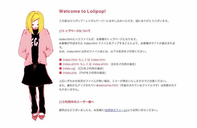 ロリポップのサンプルページ