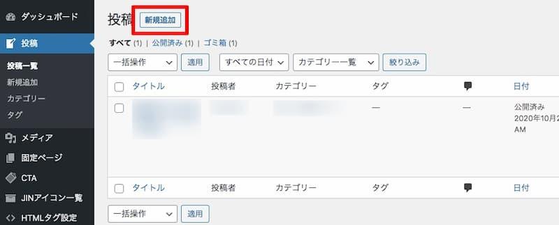 WordPress新規記事投稿