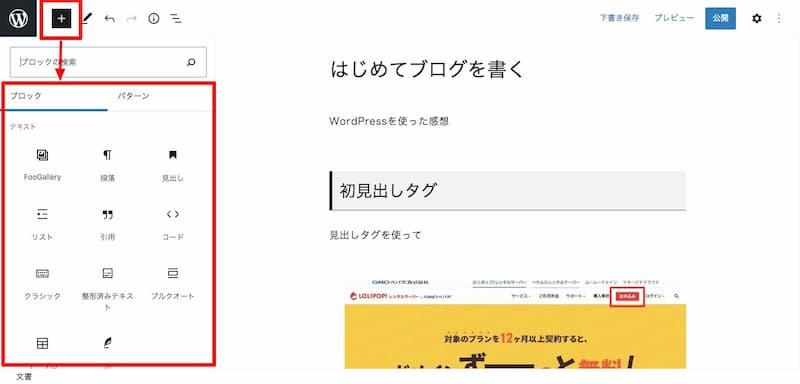 WordPress記事投稿