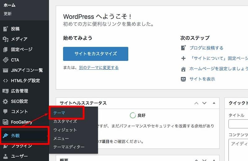 WordPressテーマ探し