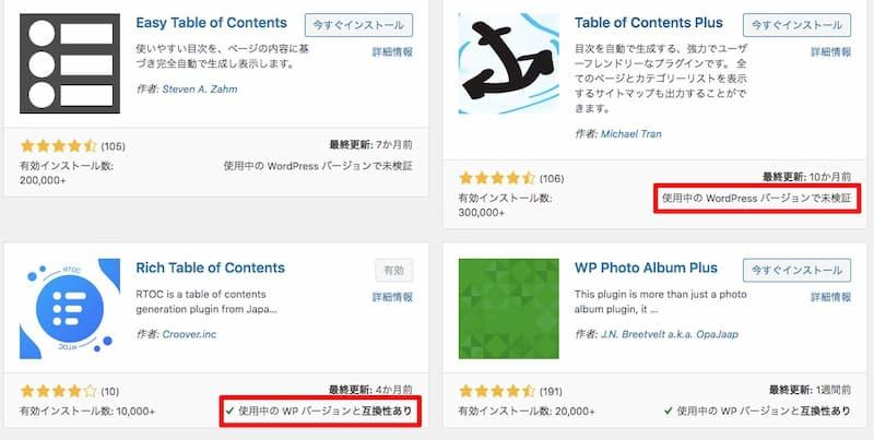 WordPressプラグイン互換性
