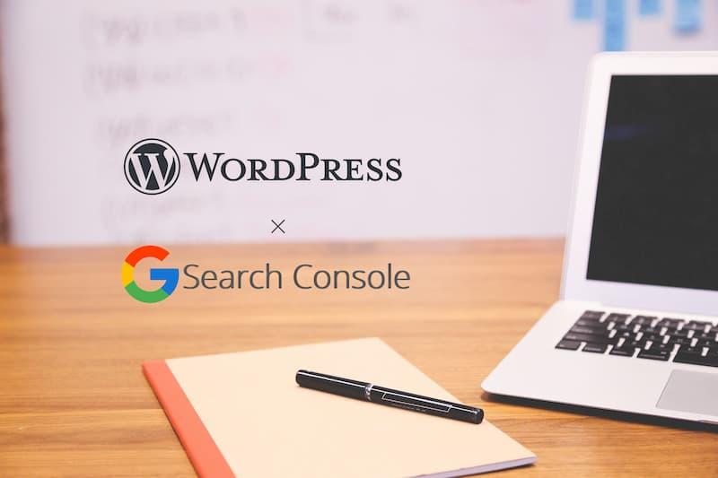 サーチコンソールをWordPressに設定