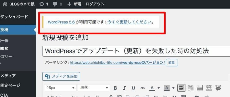 WordPressバージョンアップ