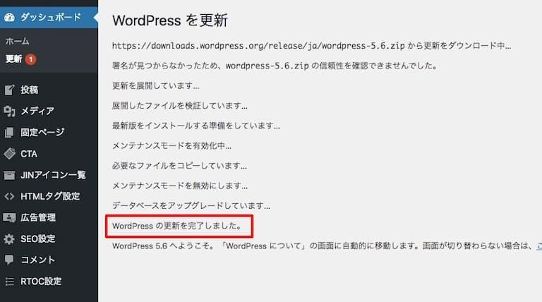 WordPress更新完了画面