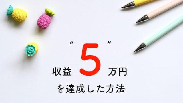 ブログで収益5万円を達成した方法