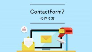 ContactForm7の作り方