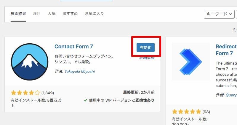 Contact Form 7プラグインインストール