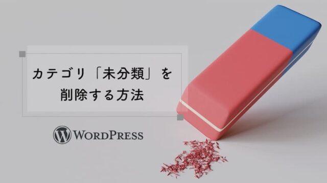 WordPressのカテゴリ「未分類」を削除する方法