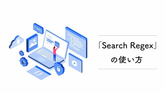 SearchRegex