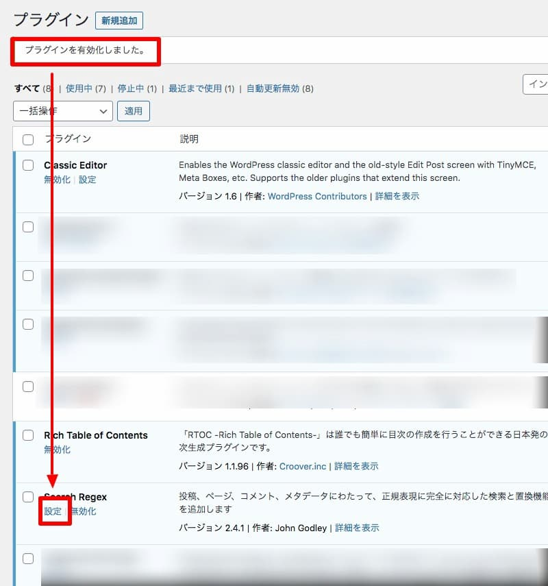Search Regex設定