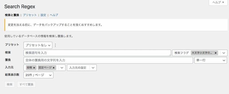Search Regex設定画面