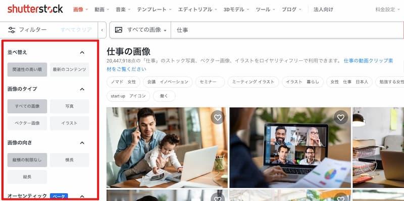 Shutterstock条件検索