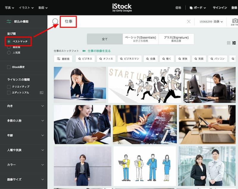 iStock(アイストック)検索機能