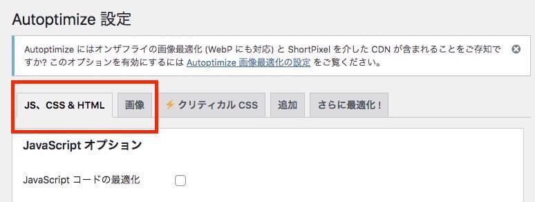 Autoptimize設定画面