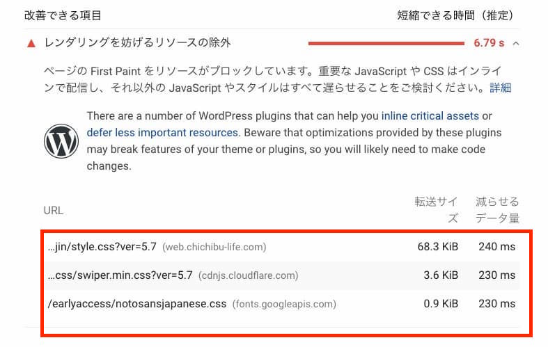 PageSpeed-Insightsファイル容量確認