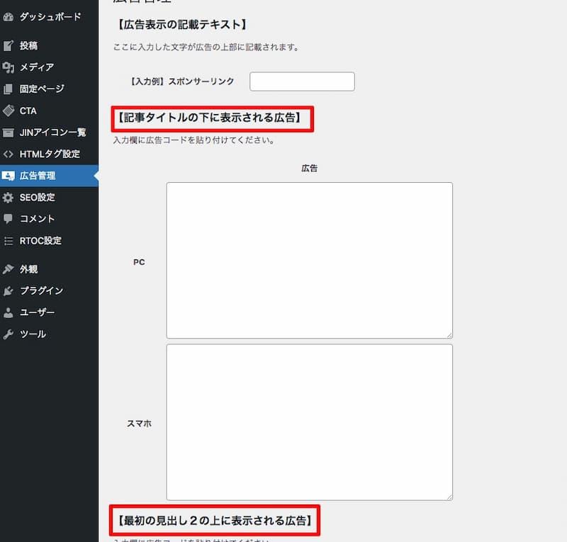 JIN広告管理画面