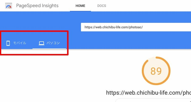 PageSpeed insightsの見方