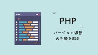 PHPバージョンアップ