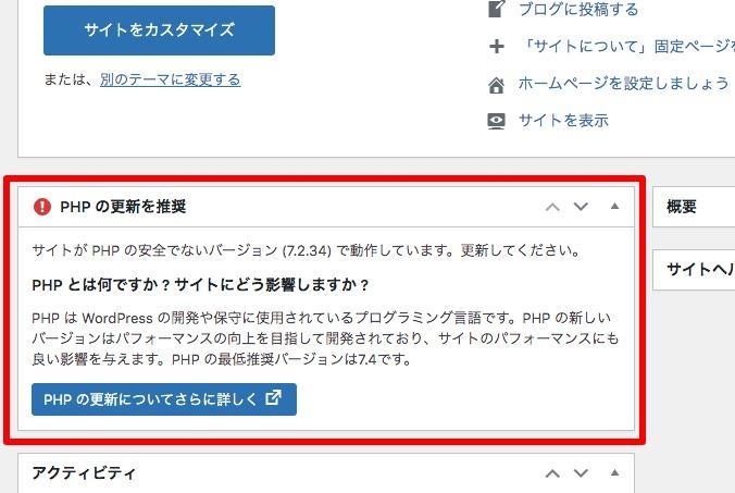 php更新推奨