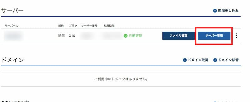 php更新手順